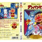 劇場版アンパンマンの敵 一作目〜五作目
