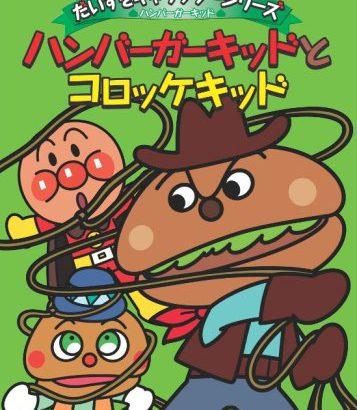 ハンバーガーキッドとコロッケキッド