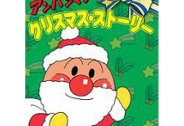 アンパンマンのクリスマスストーリー