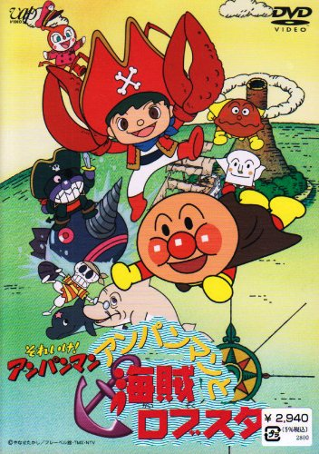 アンパンマンと海賊ロブスター(前編)(後編)