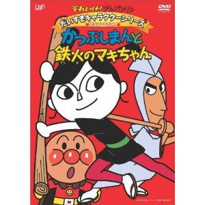 第519話 メロンパンナと鉄火のマキちゃん