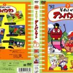 第135話 アンパンマンとかいじゅうクモラ ほか