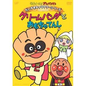 クリームパンダのおつかい大作戦!?