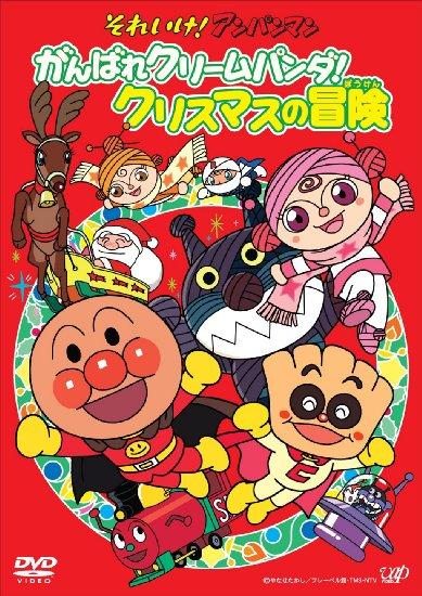 がんばれクリームパンダ!クリスマスの冒険