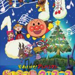 ドレミファ島のクリスマス