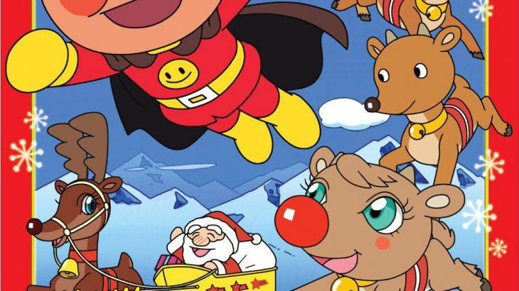 赤鼻チャッピー 勇気のクリスマス