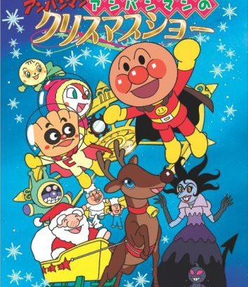 アンパンマンのクリスマスショー